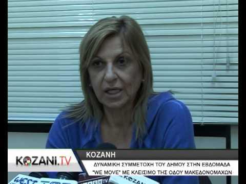 """Πεζόδρομος η οδός Μακεδονομάχων για την εβδομάδα """"We Move"""""""