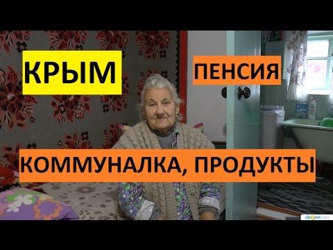 Крым. Зима 2017. Пенсии, коммуналка, цены на продукты в селе.