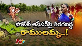 పోలీస్ ఆఫీసర్ భూకబ్జాలపై తిరగబడ్డ రాములమ్మ..! | Armed Reserve DSP Bomma Shankar Land Scam | NTV