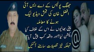 Punjab police scandal  Jhang ASI Afzal leaked Private Video  #scandal #leaked #Privatevideo