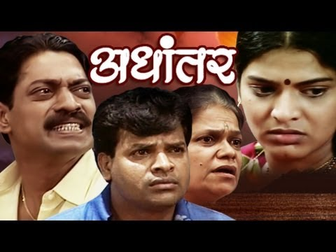 Adhantar - Superhit Marathi Family Drama video