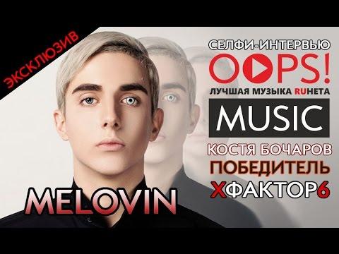 СЕЛФИ-ИНТЕРВЬЮ для OOPS!MUSIC / MELOVIN (Костя Бочаров) победитель Х-Фактор 6.