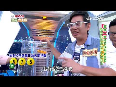 台綜-型男大主廚-20160524 型男幫拆夥看誰衰!