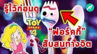[AORii] รู้ไว้ก่อนดู Toy Story 4 | Forky กับ ภาวะวิกฤติทางอารมณ์ 'Existential Crisis'