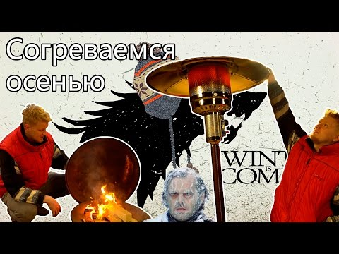 Тест уличного газового обогревателя. Winter is coming