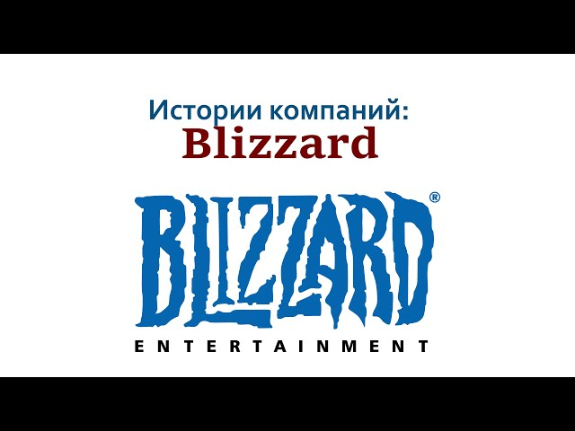 Истории компаний: Blizzard Entertainment