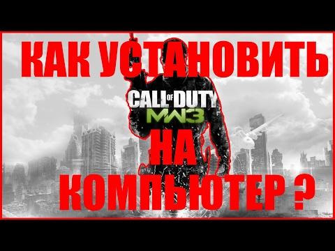 Скачать торрент Call of Duty Modern Warfare 3