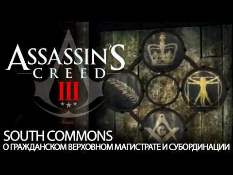 Assassin's Creed III: South Commons (Boston Underground)