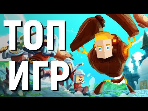 ТОП 10 УБИВАЛОК ВРЕМЕНИ НА АНДРОИД/iOS от GAME PLAN