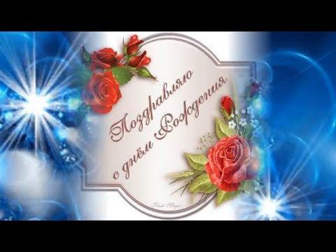 Поздравления очень красивое с днем рождения женщине 97