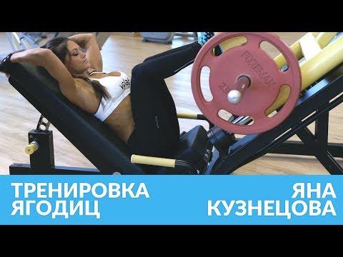 Яна Кузнецова тренировка ягодиц / самые эффективные упражнения