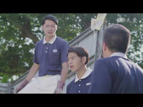 大愛-黃金大天團-EP 27