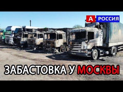 Дальнобойщики блокируют Москву ВИДЕО Забастовка протест Дальнобойщиков 2017.