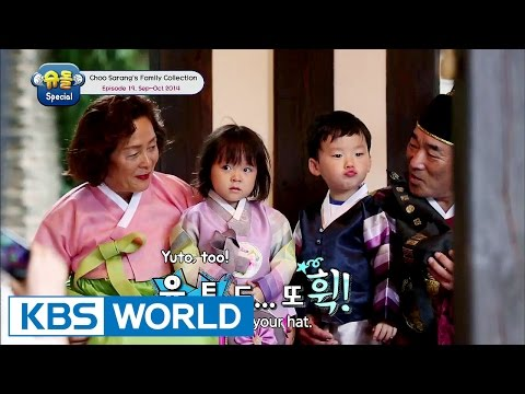 The Return Of Superman - Choo Sarang Special Ep.19