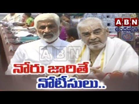 TTD Notice To Priest Ramana Deekshitulu ,YCP MP Vijayasai Reddy