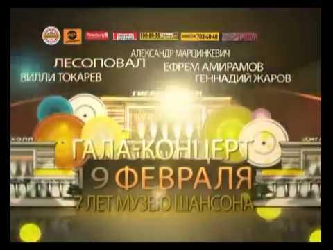 Гала-концерт 7 лет Музею шансона  (Полная версия)