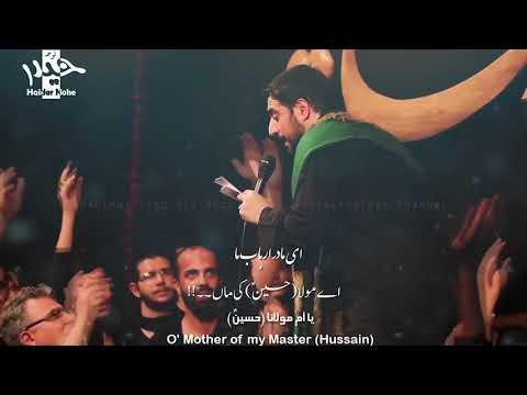 Urdu English Arabic Subtitles | یا فاطمه الزهرا