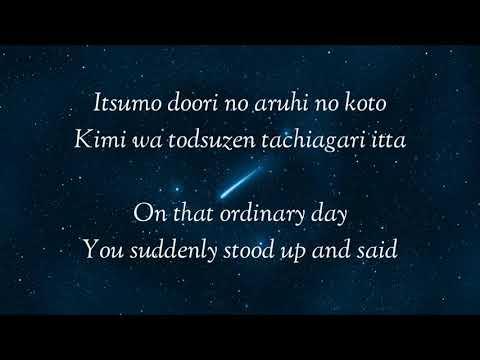 Kimi No Shiranai Monogatari - Supercell (Romaji & English Lyrics)