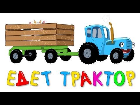 Песенка - ЕДЕТ ТРАКТОР - Развивающие мультики для детей - Синий трактор