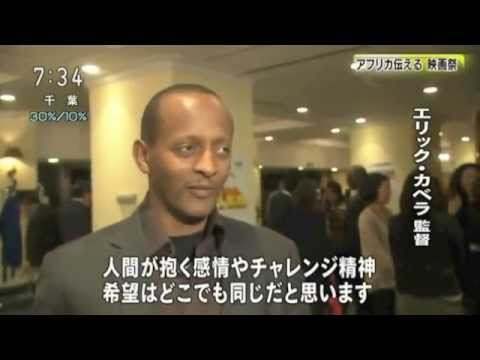 Japanese TV news on AFRICA UNITED