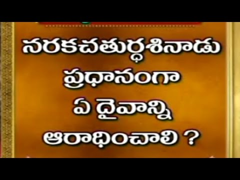 How To Do Narak Chaturdashi Puja on Diwali | Dharma sandehalu - Episode 536_Part 2