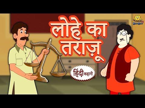 लोहे का तराज़ू - Hindi Kahaniya for Kids | Stories for Kids | Moral Stories for Kids | Koo Koo TV thumbnail
