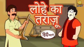 लोहे का तराज़ू - Hindi Kahaniya for Kids | Stories for Kids | Moral Stories for Kids | Koo Koo TV