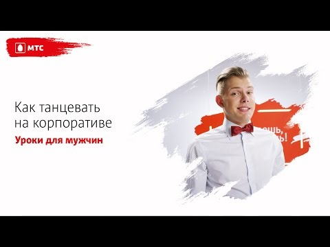 МТС | ТАНЦЫ | Как танцевать на корпоративе (урок для мужчин)