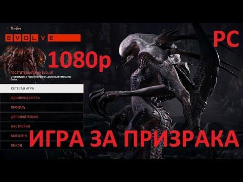 Evolve игра за призрака(PC 1080p)