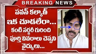 Pawan Kalyan Eye Surgery in Hyderabad L V Prasad Hospital | Pawan Kalyan | TTM