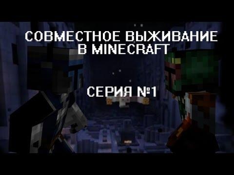 Совместное выживание в Minecraft JF&BF [серия №1] - Стартуем!