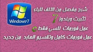 حلقه 25 / شرح مفصل لتثبيت ويندوز7 وعمل فورمات وتقسيم الهارد احترافي How to install Windows 7