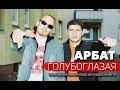 Арбат Голубоглазая Альтернативная Версия mp3
