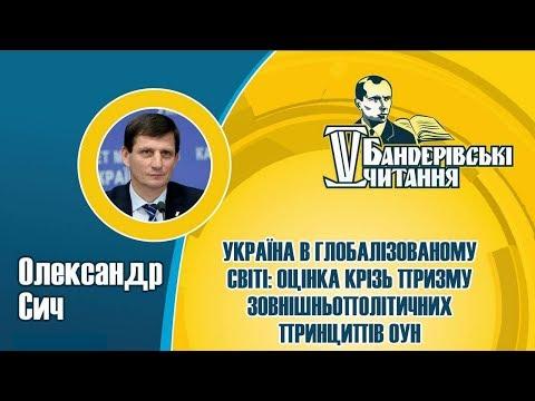 Україна і сучасний світ: оцінка крізь призму зовнішньополітичних принципів ОУН ‒ Олександр Сич