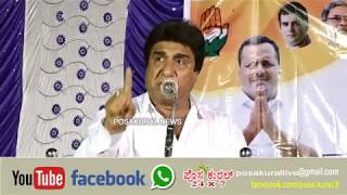RAJ BABBAR speach in mudipu congress bahiranga prachara sabe