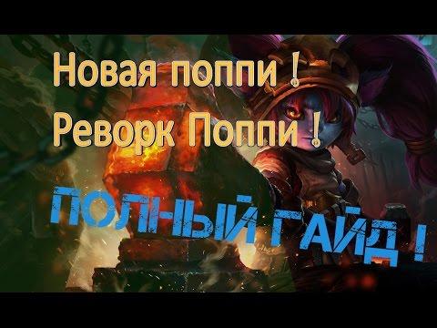 Новая Поппи дает по задницам ) / Реворк Поппи на топ линии против Ривен / New Poppy / Poppy Rework