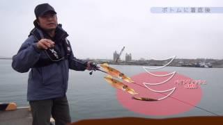 新ジギング釣法 スキッディングメソッド 解説:秋山進一
