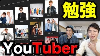YouTuberに会えるから予習していくぜ!!!YouTube FanFest!