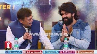 ಒಂದು ಹೆಜ್ಜೆಯಲ್ಲೇ ಯಶ್ 10 ಮೆಟ್ಟಿಲು ಹತ್ತಿದ್ದಾರೆ..!  | Ananth Nag | KGF Success press meet