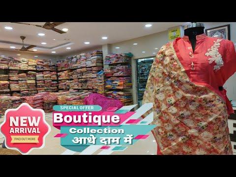 शुरू करे लेडीज़ सूट बिज़नेस ।SALE ONLINE boutique suit | ladies suit market chandni chowk, URBAN HILL