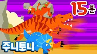 영어공룡동요 연속재생 | 15분 모음집 | 재미있는 노래를 들으며 자연스럽게 영어를 배워요 | 공룡동요 | 공룡송 | 키즈캐슬