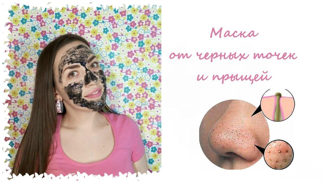 Как сделать черную маску для лица в домашних условиях