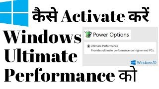 Activate Ultimate Performance Mode in Windows 10 Hindi