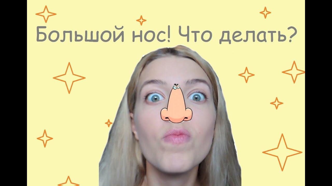 Как сделать орлиный нос