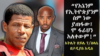 Haile Gebrselassie speech About Mohamed Farah