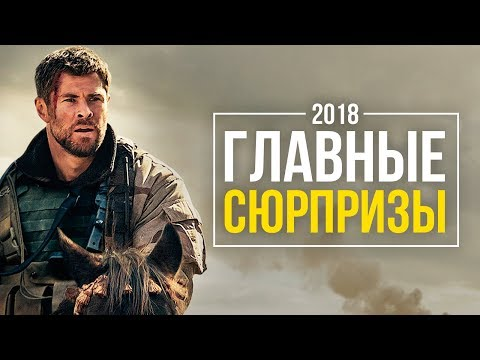 Главные премьеры 2018 года. Все, чего не коснулся хайп.