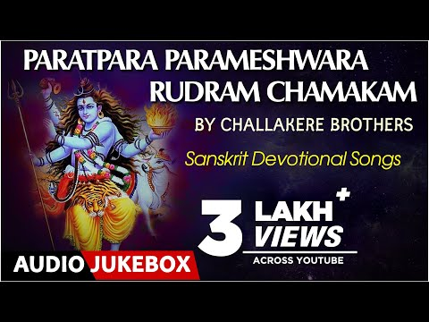 Challakere Brothers ► Paratpara Parameshwara Rudram Chamakam | Jukebox | Sanskrit Devotional Songs