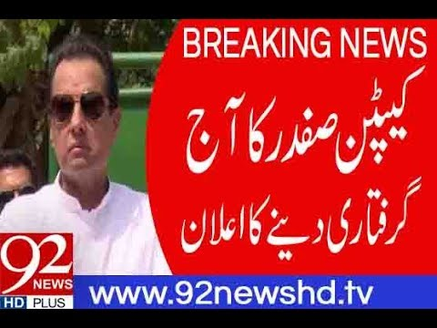 Captain Safdar says to surrender today   8 July 2018   92NewsHD