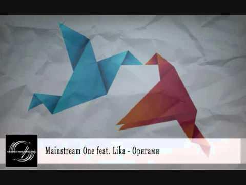Mainstream One - Оригами (ft. Lika)
