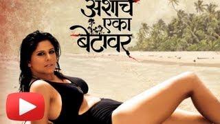 Bold And Beautiful Sai Tamhankar Is Back In Her Bikini Avatar ! [HD]